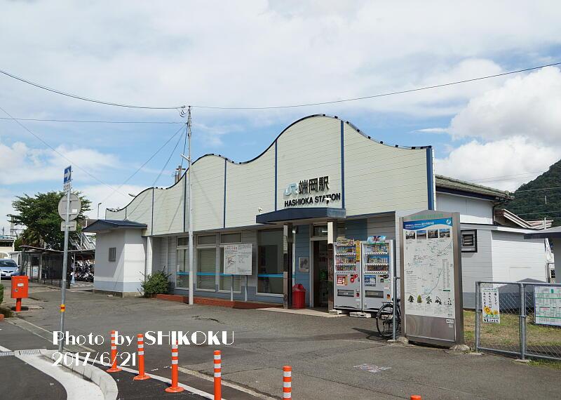 JR四国 <端岡駅>